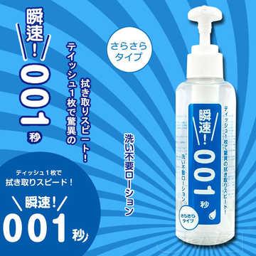 (光滑型)日本原裝進口Wild One‧瞬速!_001秒免清洗潤滑液_180ml