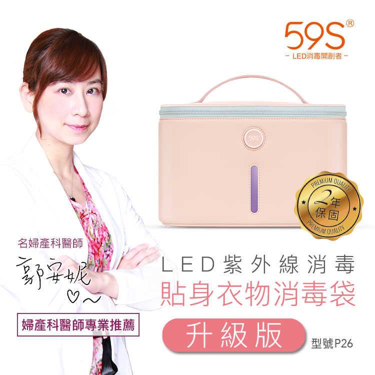 【59S紫外線消毒袋】 貼身衣物居家生活消毒 升級版P26LED / 原廠2年保固