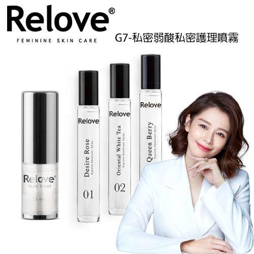 Relove G7-白茶私密弱酸私密護理噴霧-02東方白茶