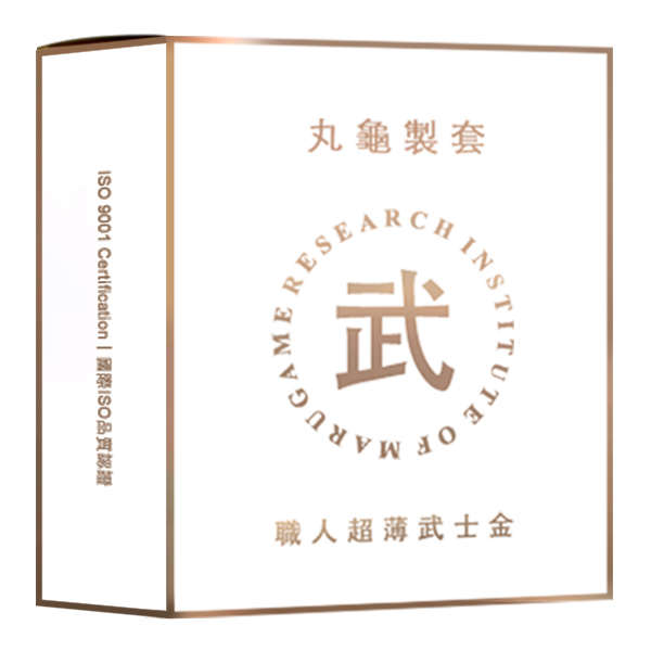 丸龜製套-職人超薄武士金保險套(超薄型)