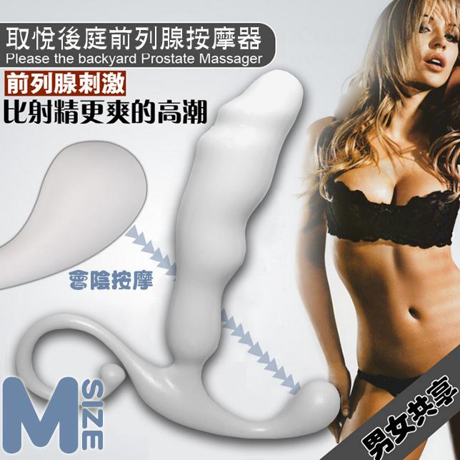 取悅聚元人體工學前列腺-M