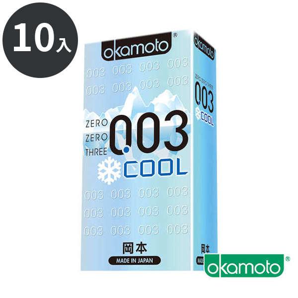 岡本Okamoto-003 COOL保險套(10入)