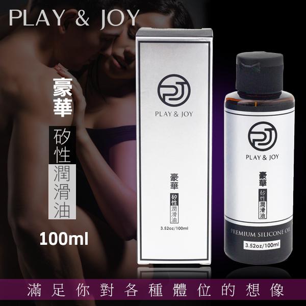 <台灣製造>PLAY&JOY豪華矽性潤滑油-100ml