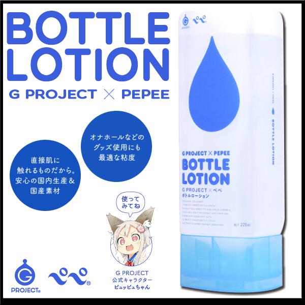 【最適合使用在自慰套的潤滑液】GPRO x PEPEE BOTTLE LOTION - 220ml