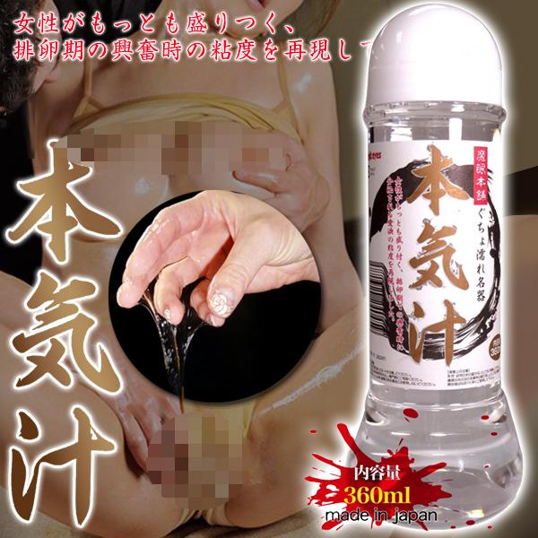 本氣汁潤滑液-360ml