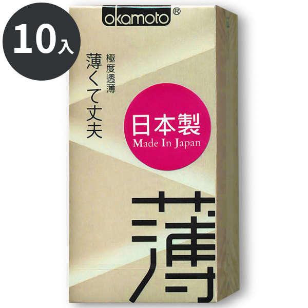 岡本Okamoto-極度透薄保險套-薄10入