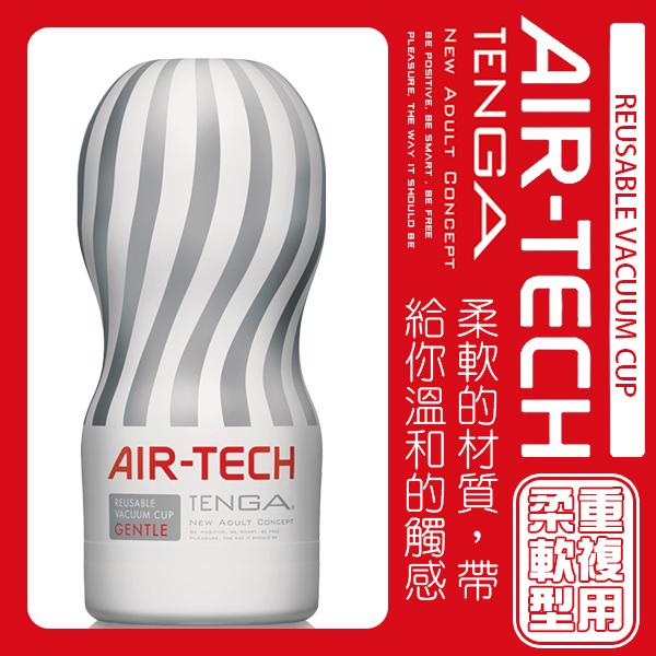 【重複使用】日本TENGA空壓旋風杯ATH-001W(柔軟型)