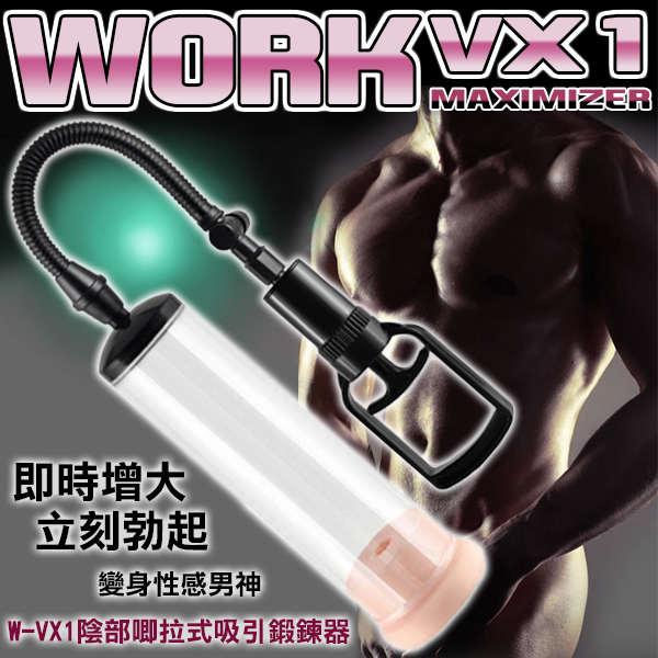W-VX1唧拉式吸引鍛鍊器(陰部款)
