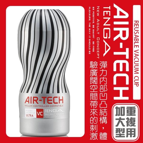 【重複使用】日本TENGA空壓旋風杯ATH-001G(加大型)