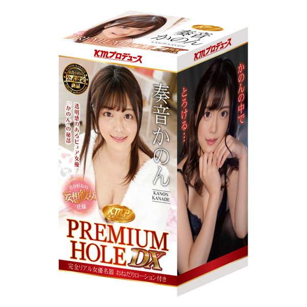 kmp PREMIUM HOLE 頂級自慰套 DX 女優代言奏音花音-320g