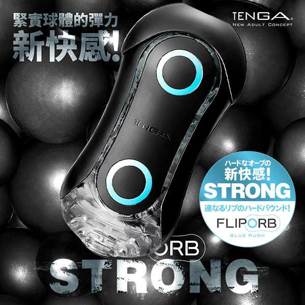 TENGA FLIP ORB波紋01H-極限藍