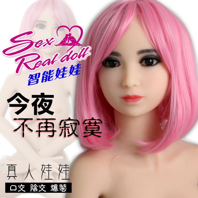智能型真人娃娃-100cm(標準型)