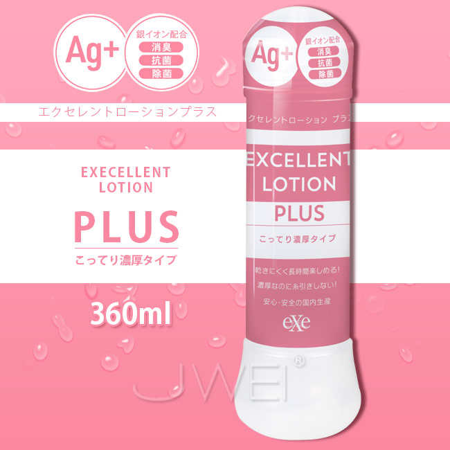日本原裝進口EXE.EXCELLENT LOTION PLUS Ag 抗菌濃厚型潤滑液-360ml