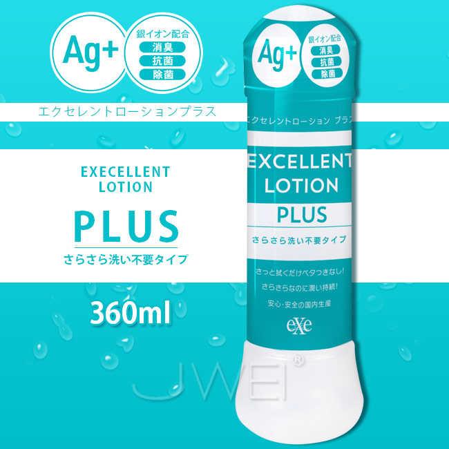 日本原裝進口EXE.EXCELLENT LOTION PLUS Ag 抗菌洗い不要潤滑液-360ml