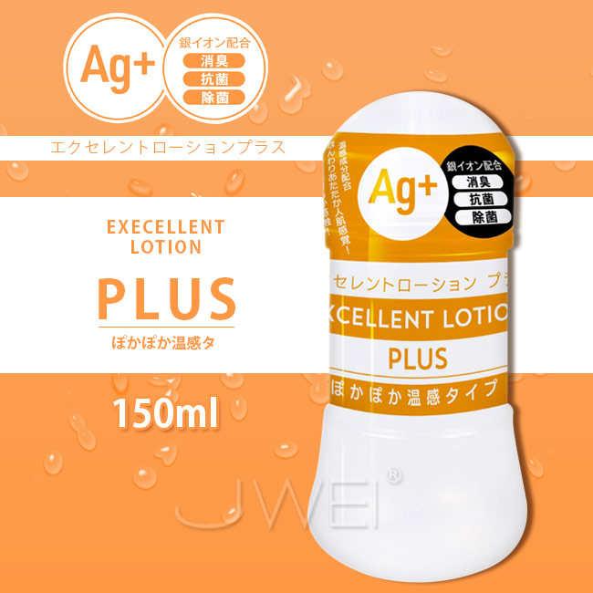 日本原裝進口EXE.EXCELLENT LOTION PLUS Ag 抗菌溫感型潤滑液-150ml