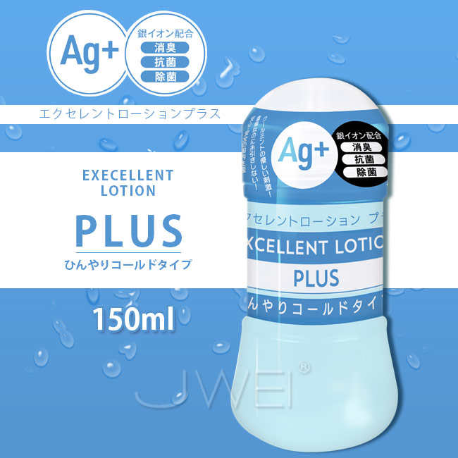 日本原裝進口EXE.EXCELLENT LOTION PLUS Ag 抗菌涼感型潤滑液-150ml