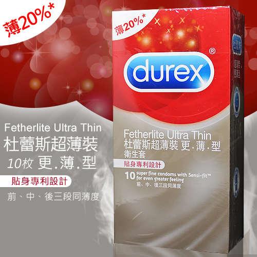 英國Durex-超薄裝 更薄型保險套 10片裝(特)